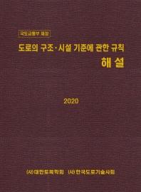 도로의 구조 시설 기준에 관한 규칙 해설(2020)(국토교통부 제정)(양장본 HardCover)
