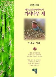 가시나무 새(칼라)