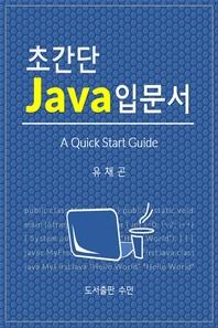 초간단 Java 입문서