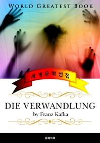 변신 (Die Verwandlung) - 고품격 시청각 독일어판