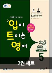 입트영 + 귀트영 세트 (2018년 5월호)