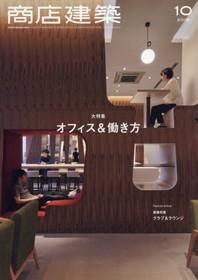 상점건축 商店建築 2019.10