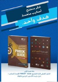 [해외]A Guide to the Project Management Body of Knowledge (Pmbok(r) Guide-Sixth Edition / Agile Practice Guide Bundle (Arabic) (Paperback)