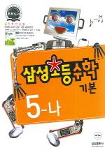 삼성초등수학 기본 5-나(2006)