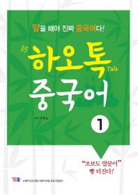 하오톡 중국어. 1(CD1장포함)