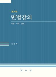 민법강의(24판)(양장본 HardCover)