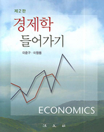 경제학 들어가기(2판)
