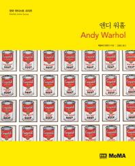 앤디 워홀(모마 아티스트 시리즈)(양장본 HardCover)