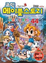 메이플 스토리 오프라인 RPG. 44(코믹)