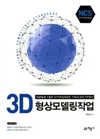 3D 형상모델링작업