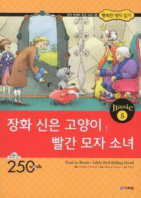 장화 신은 고양이 빨간 모자 소녀(CD1장포함)(행복한 명작 읽기 Basic 5)