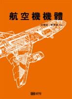 항공기기체(24판)