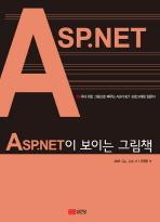 ASP NET이 보이는 그림책