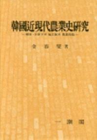 한국근현대농업사연구