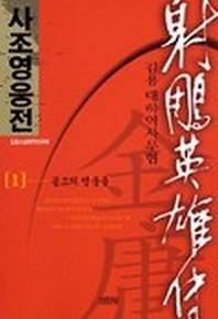 사조영웅전 1:몽고의 영웅들