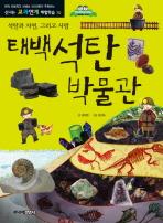 태백석탄 박물관(신나는 교과연계 체험학습 70)