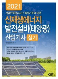 신재생에너지 발전설비(태양광) 산업기사 실기(2021)