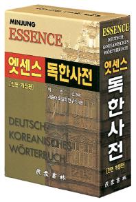 엣센스 독한사전(전면개정판 2판)