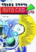 AUTOCAD 32가지 노하우(작업능률을극대화하는)