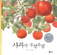 사과가 주렁주렁(물들숲 그림책 6)(양장본 HardCover)