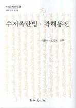 수저옥란빙 곽해룡전(세책 고소설 18)(양장본 HardCover)