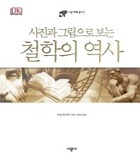 철학의 역사(사진과 그림으로 보는)(시공 아크로 총서 6)(양장본 HardCover)