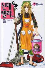 http://image.kyobobook.co.kr/images/book/large/099/l9788954235099.jpg