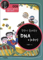 왓슨이 들려주는 DNA 이야기(개정판)(과학자가 들려주는 과학 이야기 9)