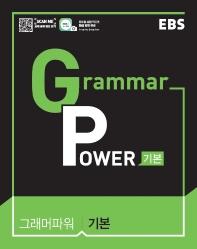 그래머 파워(Grammar Power) 기본(2019)(EBS)