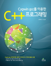 C++프로그래밍(Cygwin gcc를 이용한)