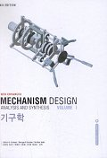 기구학(MECHANISM DESIGN)