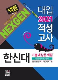 한신대 대입적성고사 기출예상문제집(2021)(넥젠)(개정판)