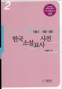 한국소설묘사사전 2