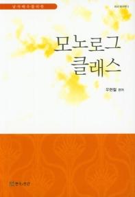 모노로그 클래스(남자 배우를 위한)(외국 희곡편 3)