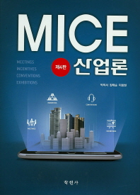 MICE 산업론(4판)(양장본 HardCover)