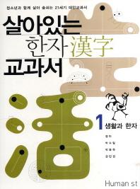 살아있는 한자 교과서. 1: 생활과 한자(2판)