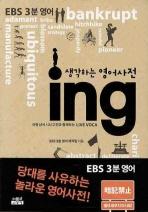 생각하는 영어사전 ING(EBS 3분 영어)