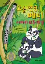 요술 연필 페니 사파리 최후 대결(연필1자루포함)(전2권)