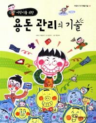 용돈 관리의 기술(어린이를 위한)(어린이 자기계발기술 6)