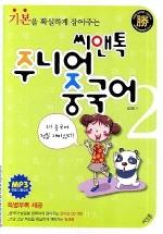 씨앤톡 주니어 중국어 2(기본을 확실하게 잡아주는)(CD1장, 워크북1권포함)