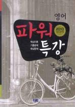 영어(9급)(2010)(파워특강)