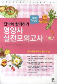 영양사 실전모의고사(2015)(8절)(2판)