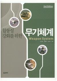 무기체계(합동성 강화를 위한)(2판)(양장본 HardCover)