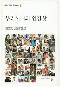 우리시대의 인간상(마음인문학 학술총서 6)(양장본 HardCover)