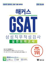 GSAT 삼성직무적성검사 실전모의고사(2018)(해커스)
