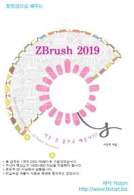 ZBrush 2019(동영상으로 배우는)