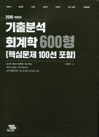회계학 기출분석 600형(2016)(개정판)