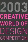 2003 CREATIVE(전2권)