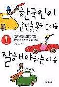 한국인이 운전을 못하는 이유 잘해야 하는 이유