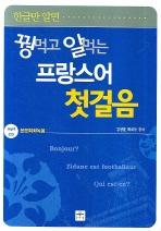 꿩먹고 알먹는 프랑스어 첫걸음(한글만 알면)(CD1장포함)